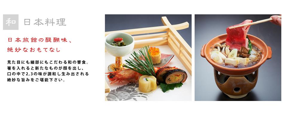 日本料理・・・日本旅館の醍醐味である和の饗食。