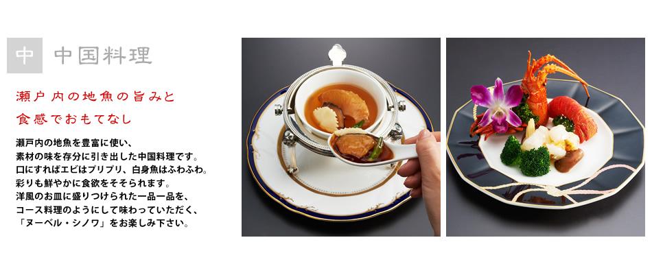 中国料理・・・持ち味そのままのヌーベル・シノワをお楽しみ下さい。