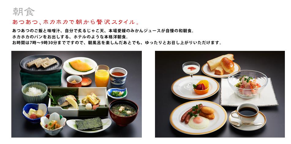 朝食・・・和・洋から選べる朝食、時間も場所もゆったりと。