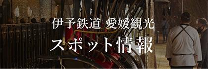 伊予鉄道 愛媛観光スポット情報